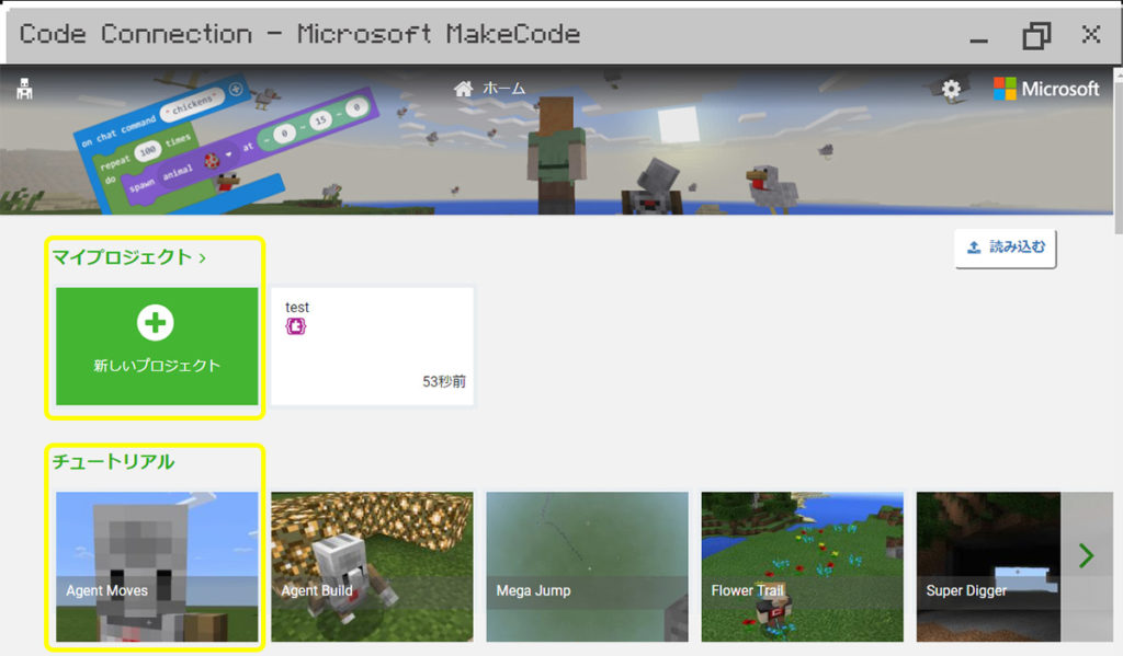 Microsoft MakeCode for Minecraft